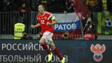 Русия победи Шотландия с 4:0 в европейска квалификация