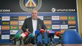 Левски: Създаването на Висша лига е невъзможно