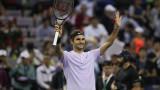 Федерер стартира с победа в Шанхай