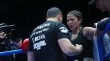 България със световна шампионка по бокс за професионалисти!