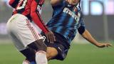 Преди Милан - Интер