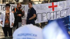 """Протестиращи медици блокираха с жива верига бул. """"Мария Луиза"""""""