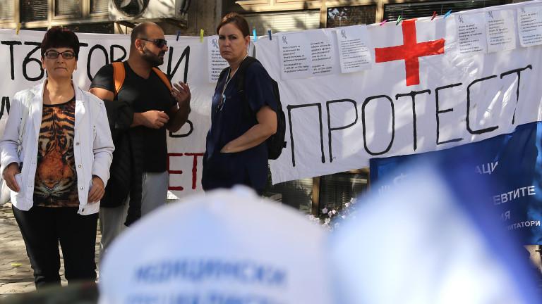 Протестиращи медици блокираха движението на бул.