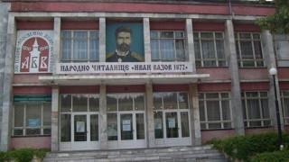 Българските народни читалища влизат в регистъра на ЮНЕСКО
