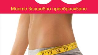 Преобразете тялото си с книгата Екатерина Мириманова