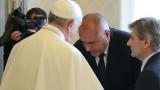 Папата обеща пред Борисов да дойде в България