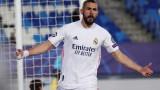 Реал (Мадрид) победи Борусия (Мьонхенгладбах) с 2:0 в Шампионската лига