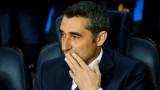 Ернесто Валверде обмисля да си тръгне от Барселона