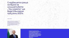 """Сайтът на """"Три морета"""" вече е с българска версия"""