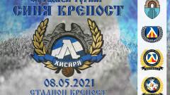 Левски се включи в похвална инициатива