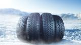 Какви са изискванията към гумите през зимата в Европа?