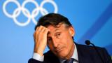 Президентът на Международната федерация по лека атлетика идва в България