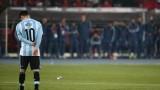 Аржентина без Лионел Меси и през ноември