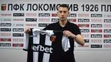 Локомотив (Пловдив) подписа с юношата Петър Главчев