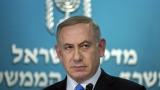 Нетаняху отрече, че е замесен в корупция
