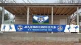 Утре е кастингът за набиране на млади таланти в школата на Емил Велев