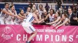 Станаха известни отборите, които ще участват в дамската баскетболна Евролига
