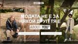 Най-бързо развиващият се онлайн моден магазин в Европа стъпва в България