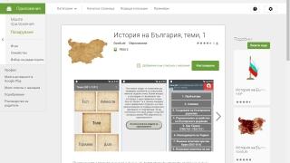 Приложение за Android популяризира историята ни