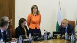 Борисов предложи Екатерина Захариева за нов правосъден министър