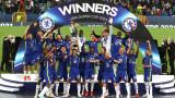 Челси спечели Суперкупата на Европа след победа с дузпи над Виляреал