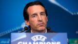 Емери губи работата си, ако не класира ПСЖ на полуфинал в Шампионската лига