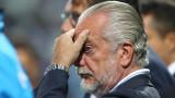 Аурелио Де Лаурентис отрече в Наполи да е получавана покана за Суперлигата