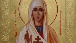 Днес почитаме и Света Евгения