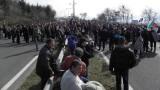 """Жителите на Владая и """"Княжево"""" излязоха на пети протест, блокират Е-79"""
