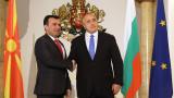 Борисов иска нулеви ставки между България и Македония