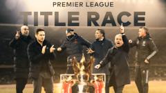 Надпреварата за титлата във Висшата лига: Претендентите