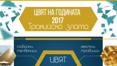 """""""Тракийско злато"""" е цветът на 2017 година"""