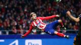 Фамозни изпълнения на Гризман и 2:0 за Атлетико срещу Рома (ВИДЕО)