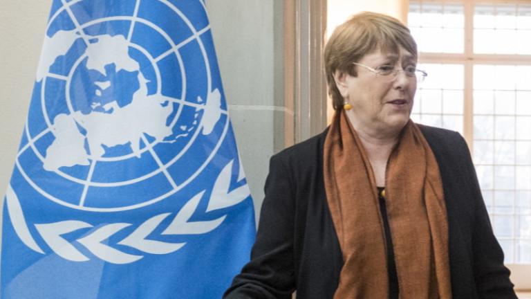 Върховният комисар на ООН за правата на човека Мишел Башелет,