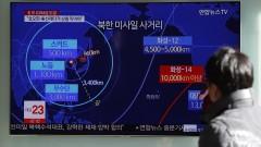 """Китай """"сериозно разтревожен"""" от ракетното изпитание на Северна Корея"""