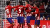Атлетико (Мадрид) без проблеми на 1/8-финал за Купата на краля