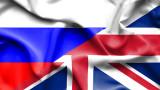 Москва: На Великобритания не може да се вярва