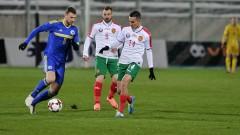 България загуби от Босна и Херцеговина