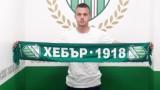 Хебър привлече още двама от Първа лига