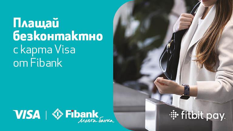 Fibank става първата банка у нас, която пуска разплащания с часовник Fitbit