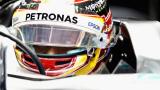 Хамилтън: Няма да преминавам във Ферари