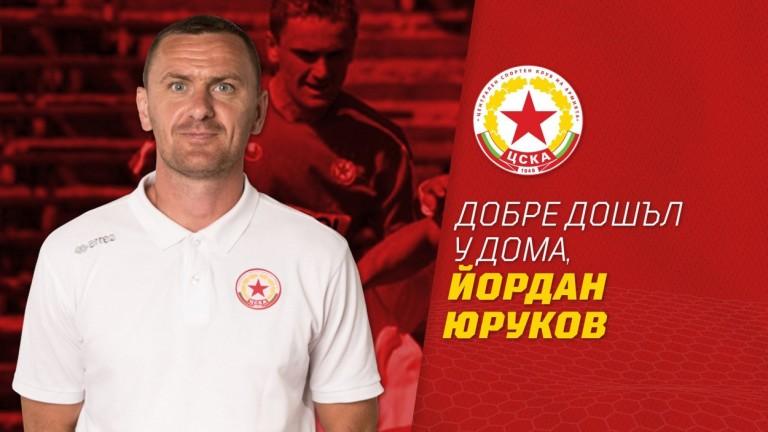 Йордан Юруков е новият треньор на ЦСКА 1948, съобщава официалният