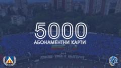 Целта е изпълнена! Феновете на Левски продължават да чупят рекорди
