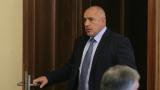Борисов продължава спирането на обществени поръчки
