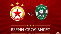 ЦСКА пусна в продажба билетите за мача с Лудогорец