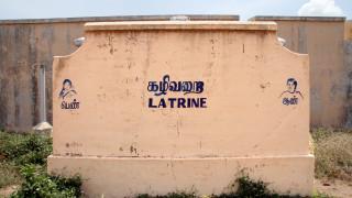 Здравен министър на Индия хванат да препикава стена