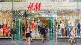 Продажбите на H&M растат за пето поредно тримесечие