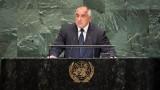 Борисов пред ООН: България постави Западните Балкани в центъра на политиката на Европа