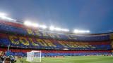 """От Барселона ще позволят на фенове да """"присъстват"""" на мачовете"""