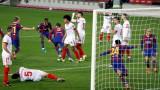 Барселона победи Севиля с 3:0 и се класира на финал за Купата на Краля